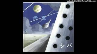 帰還 / シバ(off note /Aurasia AUR-24) まぼろしの名盤、25年の時空...