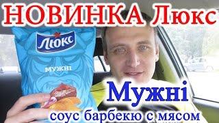 НОВИНКА ЛЮКС Мужні СОУС БАРБЕКЮ с МЯСОМ Обзор Иван Кажэ