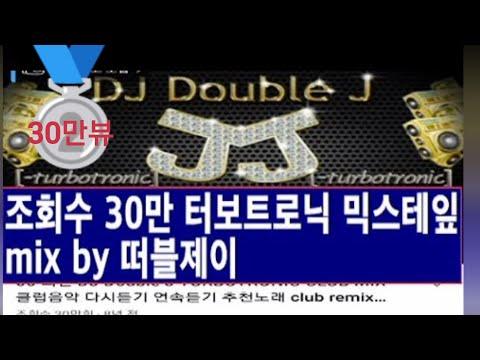 06 최신 DJ Double J TURBOTRONIC CLUB MIX 클럽음악 다시듣기 연속듣기 추천노래 club remix music 2017 구독