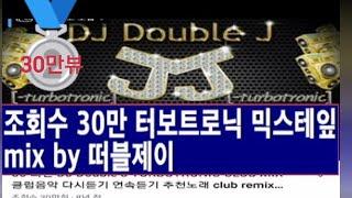 최신 DJ Double J TURBOTRONIC CLUB MIX [떡춤믹스의 떠블제이 2014 1월 추천 클럽노래음악] MUSIC