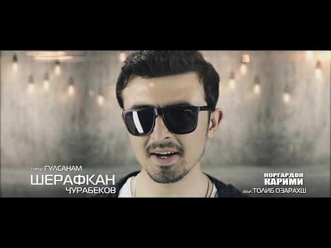 Шерфакан Чурабеков - Гулсанам 2017 OFFICIAL VIDEO HD