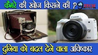 CAMERA का अविष्कार कब और किसने किया IN हिंदी…  INVENTION OF CAMERA IN HINDI   Next9Tech