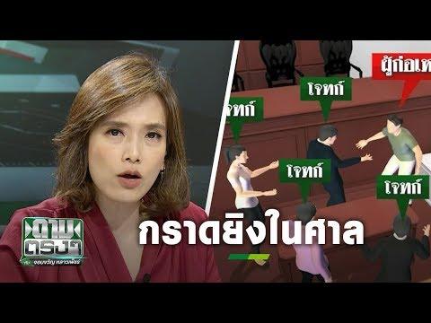 ยิงสนั่นศาลจันทบุรี ปมขัดแย้งที่ดิน 3.8พันไร่ - วันที่ 12 Nov 2019