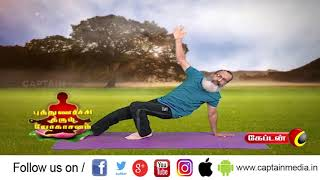 Puthunarchi Tharum Yogasanam 04-12-2018 Captain tv Show