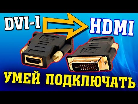 Переходник конвертер DVI-I - HDMI обзор и подключение