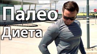 Палео Диета - мой выбор