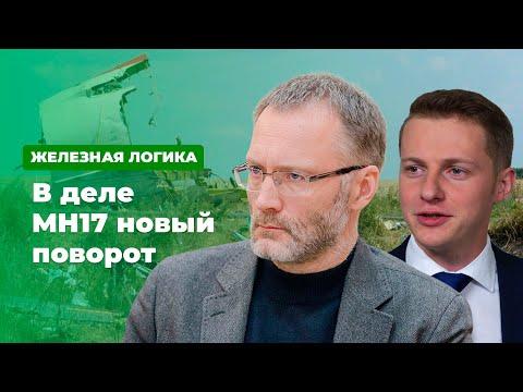 Уволили всех: вделе MH17 новый поворот * Железная логика с Сергеем Михеевым (18.02.20)