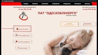 личный кабинет ОдессаОблЭнерго. Регистрация