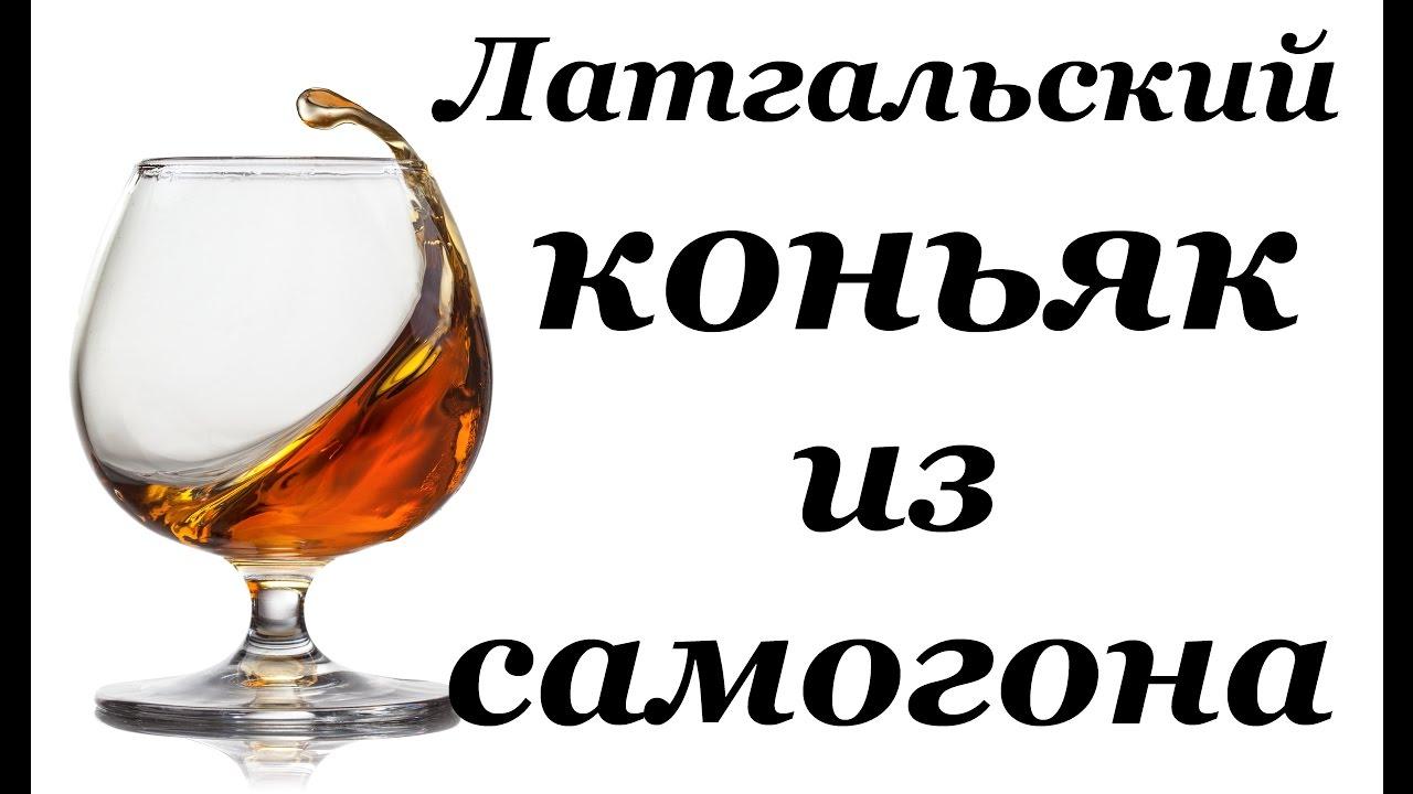 Коньяк в домашних условиях из самогона рецепт латгальский