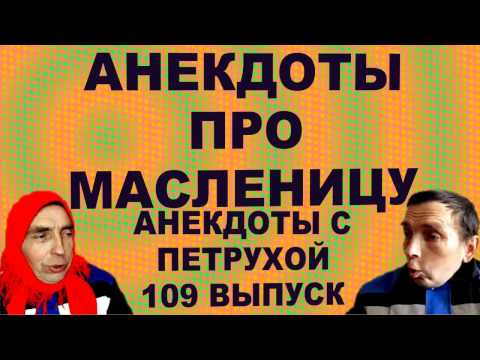 АНЕКДОТЫ ПРО МАСЛЕНИЦУ  Анекдоты с Петрухой 109 выпуск