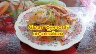 Салат из Фунчозы. КАК ПРИГОТОВИТЬ ФУНЧОЗУ БЫСТРО И ВКУСНО!