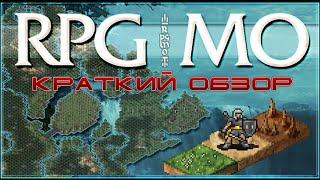 rPG MO - краткий обзор игры