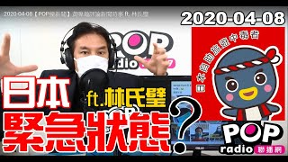 Download Mp3 2020-04-08【pop撞新聞】黃暐瀚ft. 林氏璧「日本,緊急狀態?」 Gudang lagu