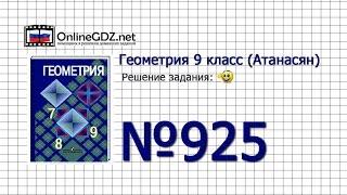 Задание № 925 — Геометрия 9 класс (Атанасян)
