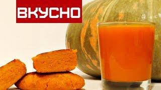 ТЫКВЕННЫЙ СОК  // ТЫКВЕННЫЕ КОТЛЕТЫ  / Pumpkin juice //PUMPKIN CUTLETS