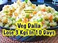 Dalia Recipe / Daliya / दलिया रेसिपी / Vegetable Dalia Recipe in Hindi / दलिया से वजन घटाए