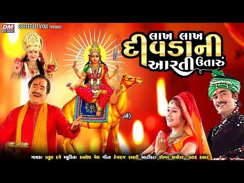 Dashama Ni Lakh Lakh Divdani | Aarati | Praful Dave | Gujarati Dashama Song