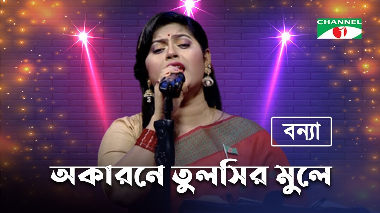 Okarone Tulshir Mule | অকারণে তুলসীর মূলে | Bonna Talukdar | Bangla Folk Song | Channel i TV