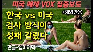 """미국매체 VOX """"한국 vs 미국, 코로나 검사방식이 성패 갈랐다"""" 집중분석 보도 + 해외반응 (한글+영어자막)"""