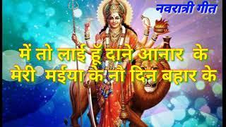 Navratri bhajan- Mein to laai hu daane anar ke. नवरात- मैं तो लाई हूँ दाने आनार के, मेरी  मईया के नौ