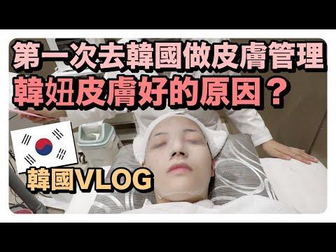 韓國Vlog ??韓妞皮膚好的原因?第一次去韓國做皮膚管理/超夯網美咖啡廳|劉力穎Liying Liu