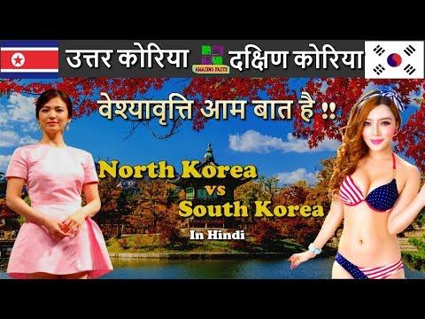उत्तर कोरिया vs दक्षिण कोरिया // North Korea vs South Korea // Amazing Facts in Hindi