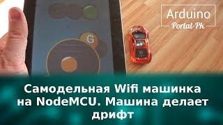 Самодельная Wifi машинка на NodeMCU.  Машина делает дрифт
