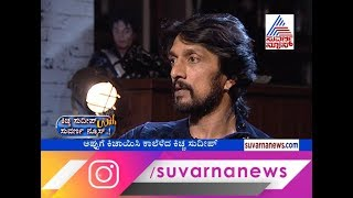 ದರ್ಶನ್ ಬಗ್ಗೆ ಪೈಲ್ವಾನ್ ಕಿಚ್ಚ ಸುದೀಪ್ ಬಿಚ್ಚು ಮಾತು ! P4- Kiccha Sudeep Interview | Pailwaan Movie