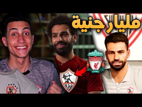 إشتريت نادي الزمالك 💰 لشراء أقوى الصفقات في تاريخ الدوري المصري !!! PES 2021