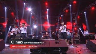 Hotwave Music Awards 2018 เพลง พนักงานดับเพลิง - วง CLIMAX