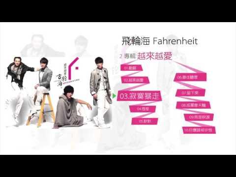 [FULL ALBUM] Fahrenheit 3rd album :  Love You More and More 越來越愛