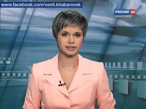 Вести Хабаровск Монстр в Хабаровске)))