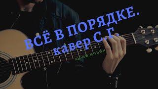 ВСЁ В ПОРЯДКЕ Смысловые галлюцинации Кавер на гитаре