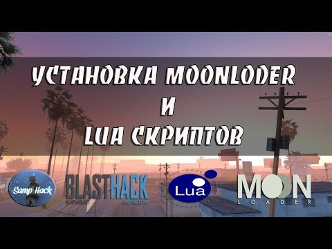 УСТАНОВКА MOONLODER И LUA СКРИПТОВ