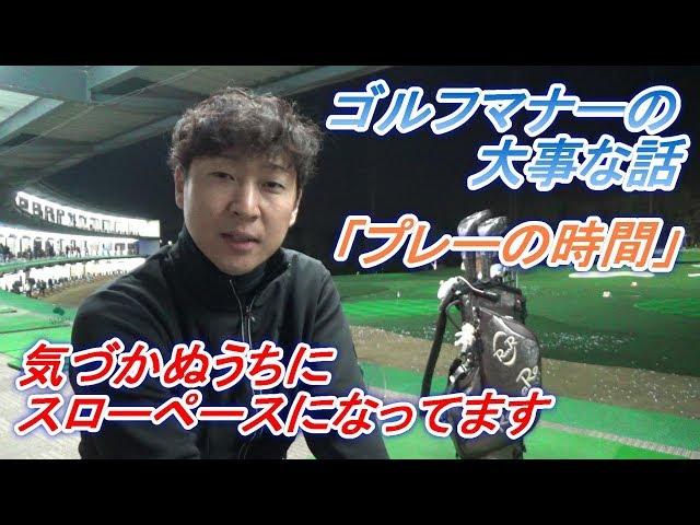 ゴルフマナーの大原則【プレーファースト】☆スロープレーにならないために知って欲しい事☆