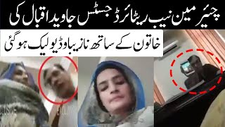 SUBSCRIBE US FOR MORE VIDEOS... ...Chairman NAB Javed Iqbal Scandal...