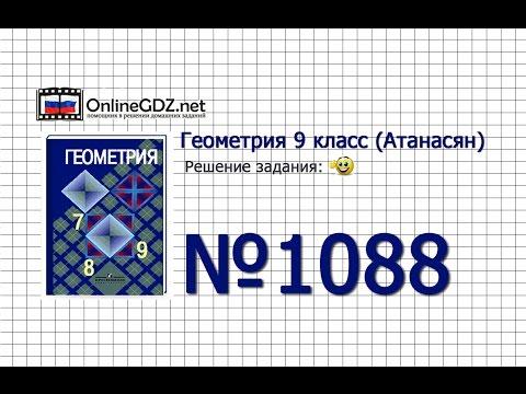 Задание № 1088 — Геометрия 9 класс (Атанасян)