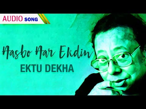 Aasbo Aar Ekdin | Mita Chatterjee | Ektu Dekha | Bengali Latest Song | Atlantis Music