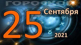 ГОРОСКОП НА СЕГОДНЯ 25 СЕНТЯБРЯ 2021 ДЛЯ ВСЕХ З...