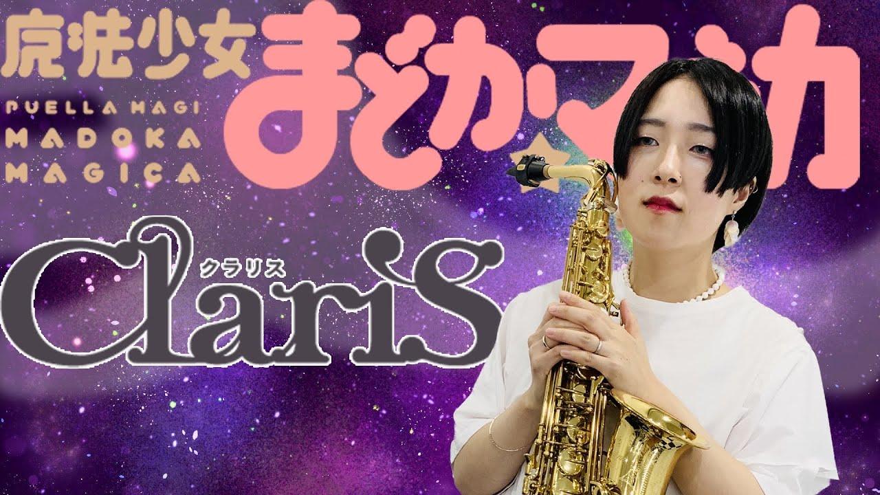 【サックス四重奏】コネクト/ClariS【魔法少女まどか☆マギカ】