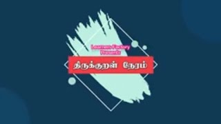 Thirukkural in tamil with meaning   திருக்குறள் நேரம்   Thirukural neram screenshot 2