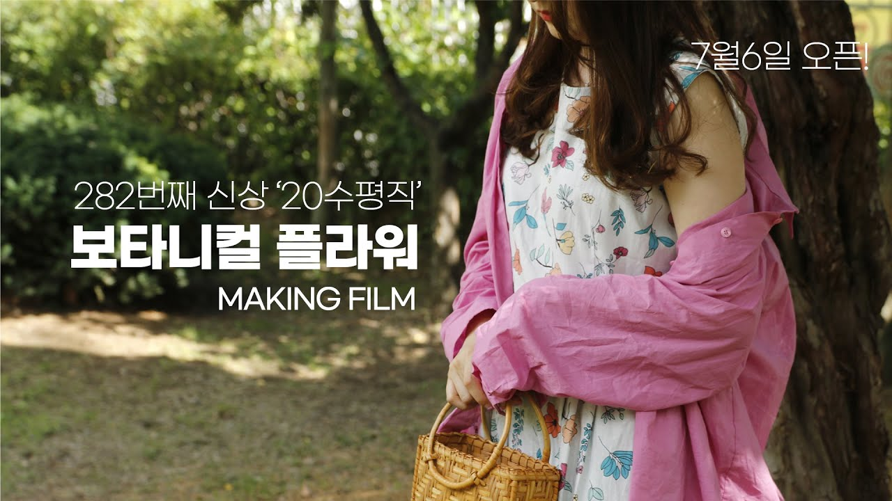천가게 282번째 신상 면원단 20수 평직천 '보타니컬플라워' 출시ㅣNew Fabric ' Botanical Flower ' Open Making Film [천가게TV]