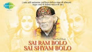 Sai Ram Bolo Sai Shyam Bolo | Devotional Songs | Sai Baba Bhajan