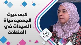 فضية المعايعة - كيف غيرت الجمعية حياة السيدات في المنطقة