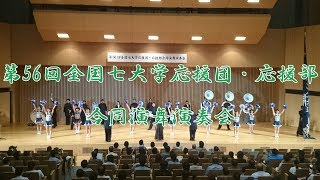【京都大学応援団】第56回全国七大学応援団・応援部合同演舞演奏会