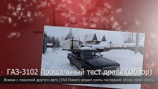 Газ 3102 Волга последний обзор (тест-драйв), мои впечатления об этом автомобиле...