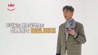 [Teaser] Find Shownu's unique taste! #Shownu (ENG SUB)