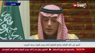 وزير الخارجية السعودي: حزب الله منظمة إرهابية ولبنان لن ينعم بالسلام إلا بنزع سلاحه