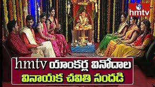 hmtv Anchors Ganesh Chaturthi 2018 Special Program | Telugu News