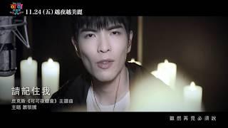 《可可夜總會》中文版主題曲 - 蕭敬騰〈請記住我〉 MV搶先看